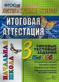 Литературное чтение. 3 класс. Итоговая аттестация за курс начальной школы. Типовые тестовые задания. ФГОС