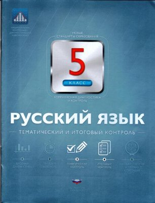 Русский язык. 5 класс. Тематический и итоговый контроль. ФГОС