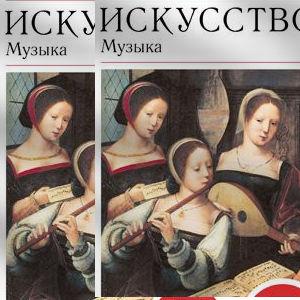 Учебник Искусство 7 класс Науменко скачать