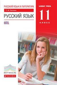 Русский язык и литература. Русский язык. 11 класс. Базовый уровень. Учебник. Вертикаль. ФГОС