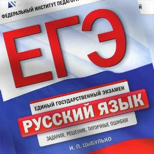 ЕГЭ Русский язык Цыбулько скачать и тренировать навыки