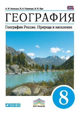География. География России. 8 класс. Учебник. Вертикаль. ФГОС