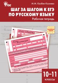 Шаг за шагом к ЕГЭ по русскому языку. Рабочая тетрадь. 10–11 классы. ФГОС