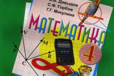 Математика 4 класс Давыдов 2 части ФГОС
