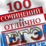 ЕГЭ 100 сочинений на отлично