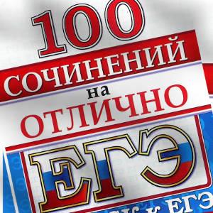 Книгу ЕГЭ 100 сочинений на отлично скачать для работы