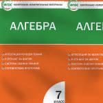 Контрольно-измерительные материалы Алгебра 7 класс Мартышова