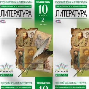 Учебник Литература 10 класс Архангельский ФГОС скачать