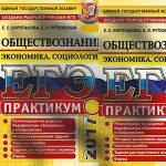 ЕГЭ 2017 Обществознание Практикум Королькова
