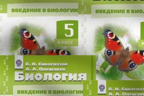 Биология 5 класс Сивоглазов Введение в биологию ФГОС