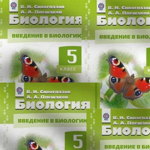 Учебник Биология 5 класс Сивоглазов скачать для себя