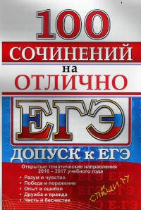 ЕГЭ. 100 сочинений на отлично. Допуск к ЕГЭ. Открытые тематические направления 2016-2017 учебного года
