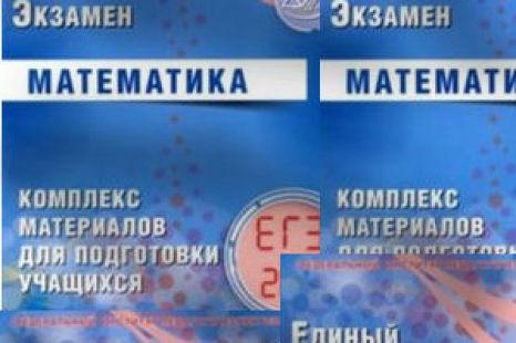 Комплекс материалов для подготовки учащихся Ященко