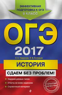 ОГЭ-2017. История. Сдаем без проблем