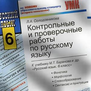 Скачать Контрольные работы Русский язык 6 класс Солодовникова и работать