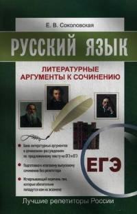 ЕГЭ. Русский язык. Литературные аргументы к сочинению