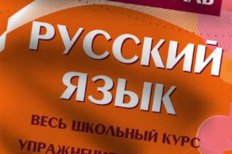 Русский язык Весь школьный курс Подготовка к ОГЭ и ЕГЭ Розенталь