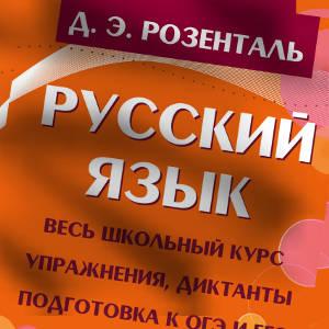 Скачать Русский язык Подготовка к ОГЭ и ЕГЭ Розенталь онлайн
