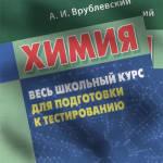 Химия Весь школьный курс Врублевский