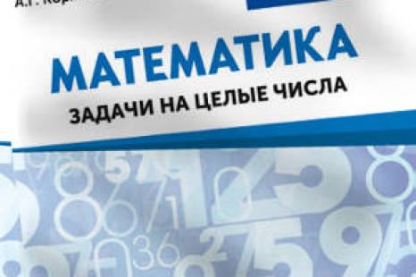 Математика ЕГЭ Задачи на целые числа Прокофьев
