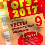 ОГЭ 2017 Русский язык Тесты и тренировочные упражнения Воскресенская