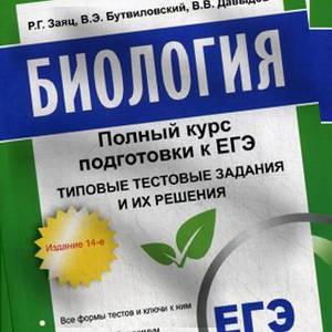 Биология Полный курс подготовки к ЕГЭ Бутвиловский