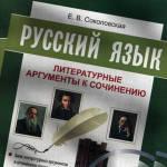 ЕГЭ Русский язык Литературные аргументы Соколовская