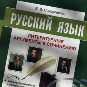Скачать ЕГЭ Русский язык Литературные аргументы Соколовская онлайн
