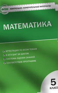 Контрольно-измерительные материалы. Математика. 5 класс. ФГОС