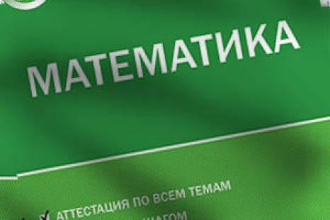 Контрольно-измерительные материалы Математика 5 класс Попова