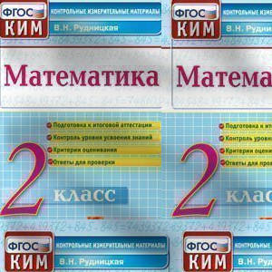 Читать КИМ Математика 2 класс Рудницкая онлайн