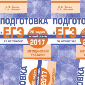 ЕГЭ 2017 Математика Методические указания 20 задач Ященко