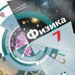 Учебник Физика 7 класс Хижнякова Вентана-Граф ФГОС