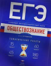 ЕГЭ Обществознание тематические работы Рутковская 2017 читать онлайн