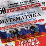 ОГЭ по математике 2018 Ященко 50 вариантов ответы с решением