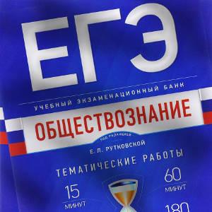 Скачать ЕГЭ Обществознание тематические работы Рутковская и читать внимательно ответы