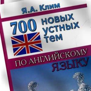 Скачать 700 новых устных тем по английскому языку Клим и учиться