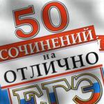 ЕГЭ 2018 50 сочинений на отлично Допуск к ЕГЭ Экзамен