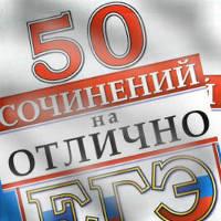 50 сочинений на отлично Дружба и вражда