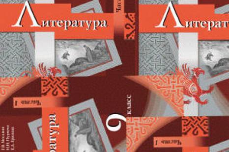 Литература 9 класс Москвин Часть 1 Вентана-Граф