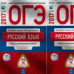 ОГЭ 2017 Русский язык 12 типовых экзаменационных вариантов Цыбулько И.П. ФИПИ