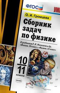 Сборник задач по физике. 10-11 классы. К учебникам Г.Я. Мякишева. ФГОС