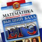 ЕГЭ Математика Профильный уровень Высший балл Ерина