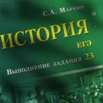 История ЕГЭ Выполнение задания 23 Маркин