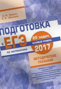 Подготовка к ЕГЭ 2017. Математика. Базовый уровень. Методические указания. 20 задач. ФГОС