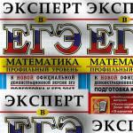 ЕГЭ 2018 Математика Профильный уровень Эксперт в ЕГЭ Лаппо