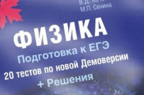 Физика Подготовка к ЕГЭ 20 тестов по новой Демоверсии Кочетов