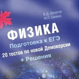 Скачать Физика Подготовка к ЕГЭ 20 тестов по новой Демоверсии Кочетов и читать решения