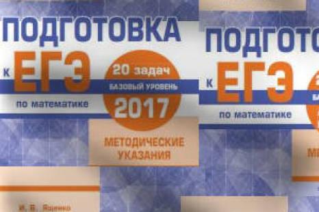 Подготовка к ЕГЭ Математика Базовый уровень 20 задач Ященко Шестаков 2017