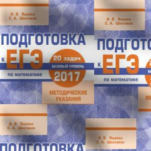 Скачать Подготовка к ЕГЭ Математика Базовый уровень 20 задач Ященко и работать